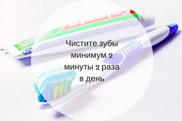 chistka-zubov-2-raza-v-den